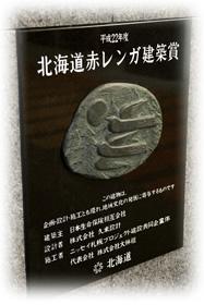 北海道赤レンガ建築賞 銘板