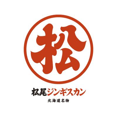 松尾ジンギスカン <br>札幌駅前店