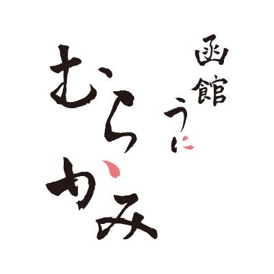 函館うに むらかみ <br>日本生命札幌ビル店