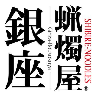 SHIBIRE-NOODLES 蝋燭屋 札幌店